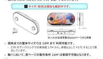Nieuw datalek toont Nintendo Switch-prototype uit 2014