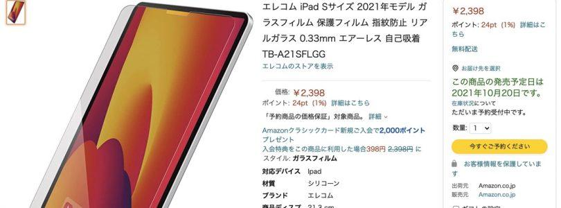 Zesde generatie iPad Mini krijgt vermoedelijk 8,4-inch scherm